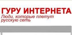 15 Гуру Рунета?