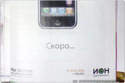 МТС опровергает рекламу сети магазинов ИОН в журнале Mobi