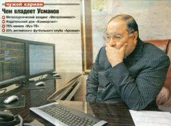 Судимость – та мозоль Алишера Усманова, которую охраняет армия юристов