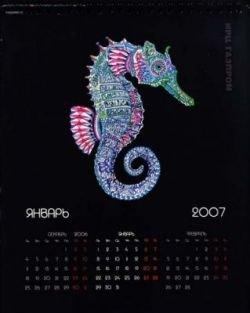 Корпоративный календарь Газпрома (фото)