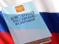 О нарушениях конституционных прав человека в России