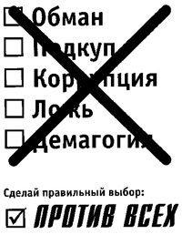 """Графа \""""против всех\"""" - история возникновения"""