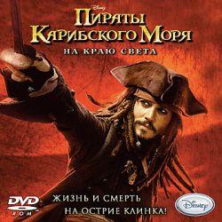 Самые кассовые фильмы 2007 года
