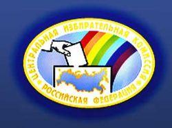 Центризбирком допустил к выборам в Думу 11 партий