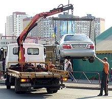 Если машину эвакуируют. Что делать?