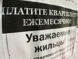 Жильцов хотят сделать уголовно ответственными за долги УК по ЖКХ