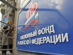 Минтруда запланировало корпоративные пенсии для 25 млн россиян