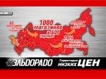 Смерть человека на открытии магазина Эльдорадо в Якутске (видео)