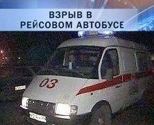 Версии взрыва в рейсовом автобусе в Тольятти