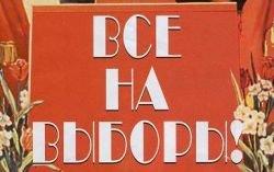 2 декабря Россия проголосует за будущее советского типа – с партией-гегемоном, командной экономикой и вождем