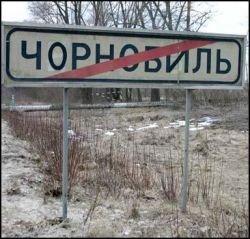 """ООН намерено возродить \""""чернобыльские районы\"""""""