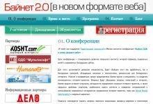 Байнет – мини-клон рунета со своими тараканами