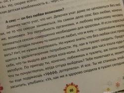 """На Украине вызвала резонанс книга """"Секс. Учебник для школьников"""""""