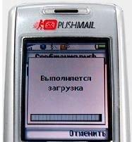 PUSHMAIL - новый почтовый сервис для мобильных телефонов