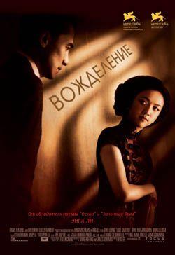 Победитель Венецианского кинофестиваля - фильм тайваньского режиссера Энга Ли «Вожделение, осторожность»