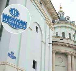 """Возвращение исторических названий, или как переименовывают \""""коммунистические\"""" улицы Москвы"""