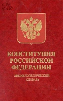 """Независимые депутаты предлагают поправить конституцию \""""под Путина\"""""""