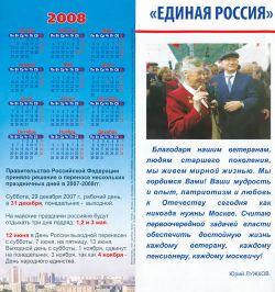 """Для московских \""""единороссов\"""" 9 мая – не праздник"""