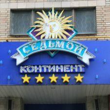 """Перед выборами из \""""Седьмого континента\"""" уходит депутат Владимир Груздев, а компанию продают американцам"""