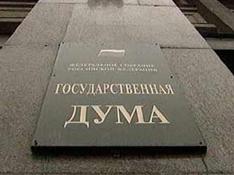 В Госдуме предлагают отменить парламентские выборы