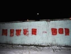 Новость на Newsland: Коммунальщики ночью закрашивали антипутинские лозунги