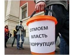 ВЦИОМ: местные органы власти наиболее коррумпированны