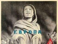 Женщины освобождённой Европы глазами советских солдат