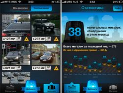 Россиянин создал программу для слежки за мигалками