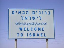 Родиться в Израиле лучше, чем во Франции, Италии и Англии