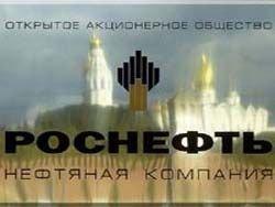 Роснефть  становится одной из крупнейших компаний мира