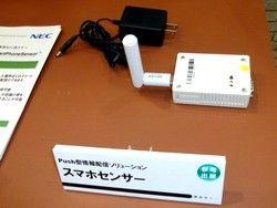 NEC разработала детектор мобильников