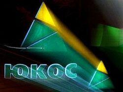 """Фигуранта дела """"ЮКОСа"""" потребовали приговорить к 13 годам"""