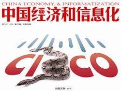 Шпионский IT-скандал набирает обороты: ответ Пекина