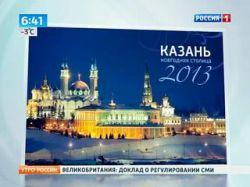 В России появится третья столица