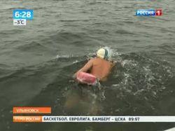 В Ульяновске прошла эстафета  моржей
