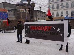 Иркутские анархисты поддержали политзаключенных