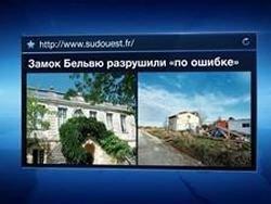 Во Франции по ошибке снесли замок XVIII века