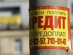 """Коллекторы предупредили о резком росте """"плохих"""" долгов"""