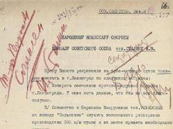 Пропавшие из российских архивов документы ищут в каталоге Christie\'s