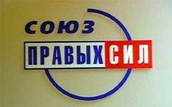 В Воронеже совершено нападение на предвыборный штаб СПС