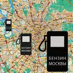 Черный список московских АЗС