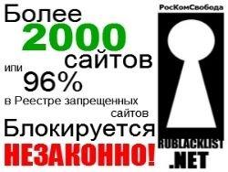 Новость на Newsland: Более 2000 сайтов попали в