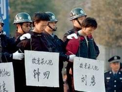 Новость на Newsland: В Китае чиновника казнят за взяточничество