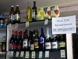 В России могут разрешить продажу алкоголя рядом со школами