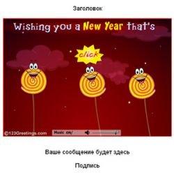 Новогодняя флэшка: Пошли поздравление другу!