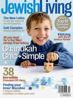 В США начал выходить журнал для еврейских женщин Jewish Living