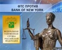 Слушания по иску ФТС к Bank of New York пройдут в январе