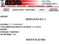 """Газету \""""Дуэль\"""" закрыли за экстремизм"""