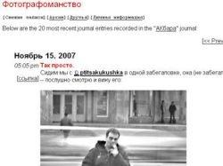 На международном конкурсе блогов победу одержал белорусский интернет-дневник пользователя ЖЖ ak-bara