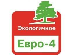 Новость на Newsland: В 2013 году россияне перейдут на Евро 4